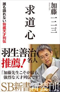 求道心 誰も語れない将棋天才列伝-電子書籍