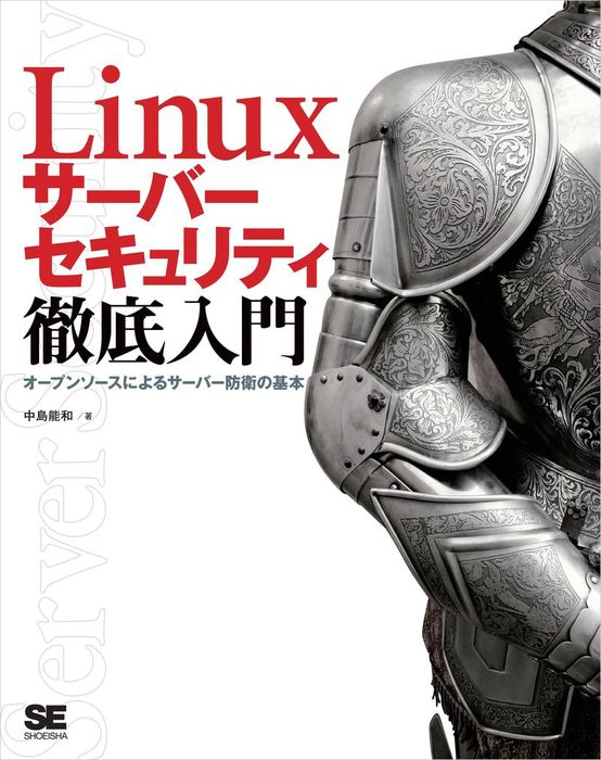 Linuxサーバーセキュリティ徹底入門 オープンソースによるサーバー防衛の基本拡大写真