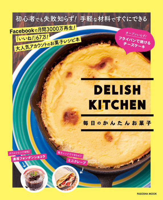 DELISH KITCHEN 毎日のかんたんお菓子-電子書籍-拡大画像