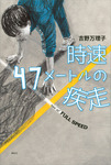 時速47メートルの疾走-電子書籍