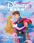 ディズニーファン 2017年3月号-電子書籍