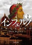 インフェルノ(角川文庫 上中下合本版)-電子書籍