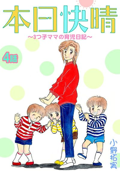 本日快晴~3つ子ママの育児日記~ 4話-電子書籍
