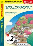 地球の歩き方 A25 中欧 2015-2016 【分冊】 2 スロヴェニア/クロアチア-電子書籍