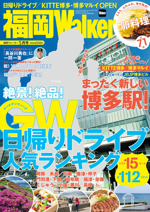 FukuokaWalker福岡ウォーカー 2016 5月号拡大写真