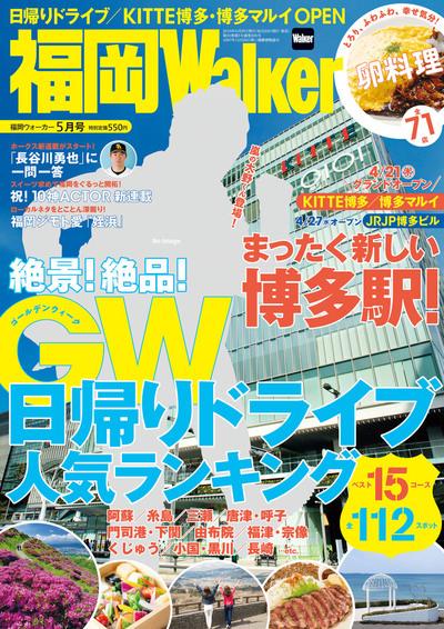 FukuokaWalker福岡ウォーカー 2016 5月号-電子書籍