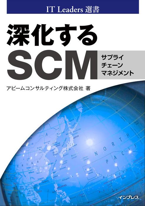 深化するSCM拡大写真