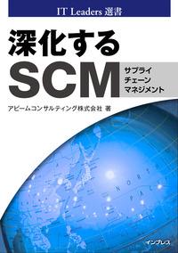 深化するSCM
