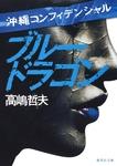 沖縄コンフィデンシャル ブルードラゴン-電子書籍