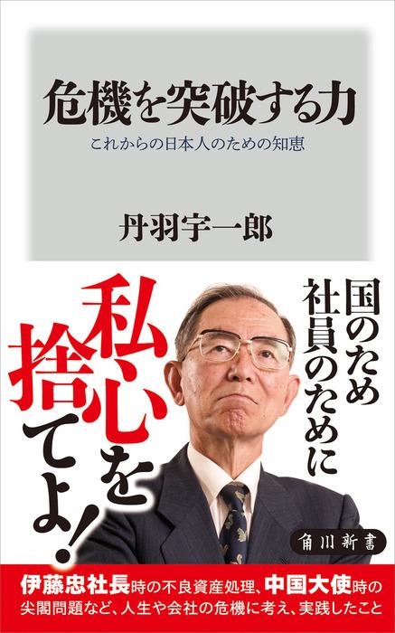 危機を突破する力 これからの日本人のための知恵拡大写真