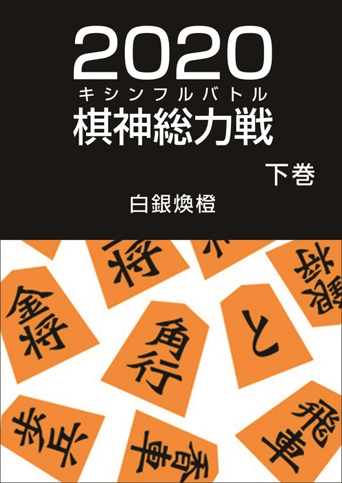 二〇二〇棋神総力戦(下巻)拡大写真