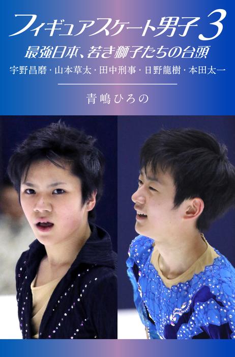 フィギュアスケート男子3 最強日本、若き獅子たちの台頭拡大写真