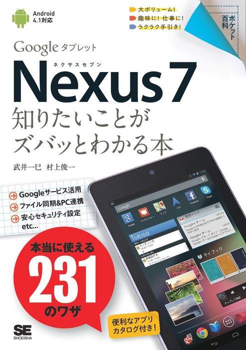ポケット百科 Nexus7 知りたいことがズバッとわかる本-電子書籍-拡大画像