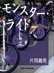 モンスター・ライド-電子書籍