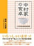 中村家の食卓-電子書籍