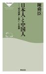 """日本人と中国人――""""同文同種""""と思いこむ危険-電子書籍"""
