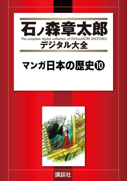 マンガ日本の歴史(10)拡大写真