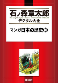 マンガ日本の歴史(10)-電子書籍