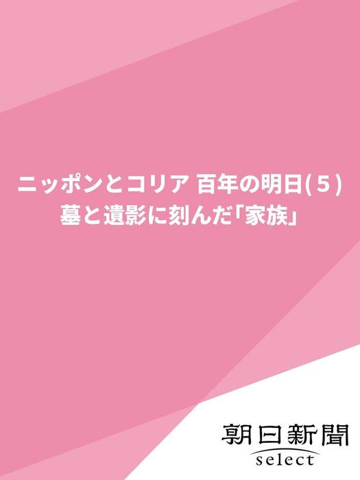 ニッポンとコリア 百年の明日(5) 墓と遺影に刻んだ「家族」拡大写真