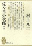 佐々木小次郎(上)-電子書籍