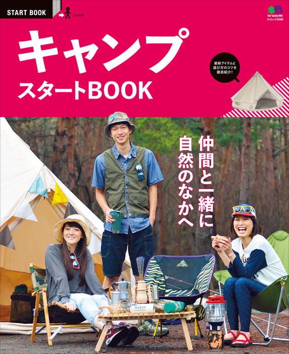 キャンプ スタートBOOK拡大写真