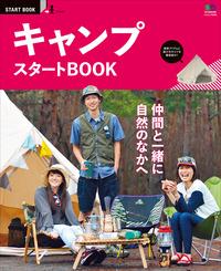 キャンプ スタートBOOK-電子書籍