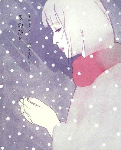 冬のひと-電子書籍