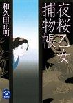 夜桜乙女捕物帳-電子書籍