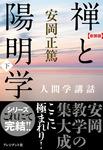 [新装版]禅と陽明学・下―人間学講話-電子書籍