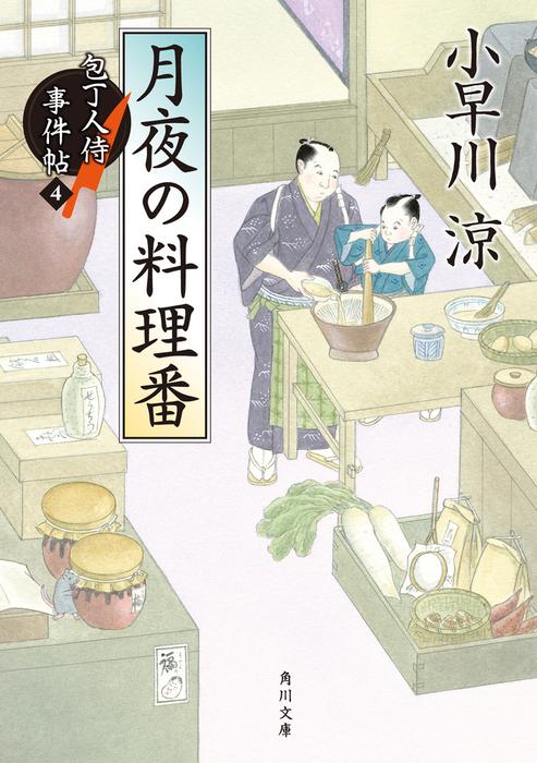 月夜の料理番 包丁人侍事件帖(4)-電子書籍-拡大画像