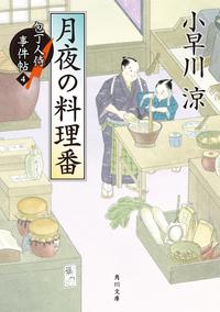 月夜の料理番 包丁人侍事件帖(4)