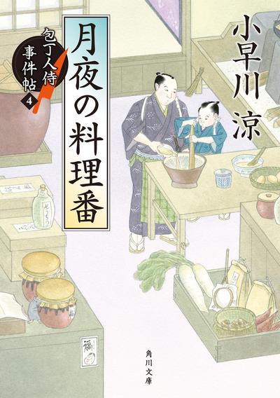 月夜の料理番 包丁人侍事件帖(4)-電子書籍