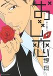 おじ恋 1巻-電子書籍