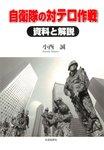 自衛隊の対テロ作戦 資料と解説-電子書籍