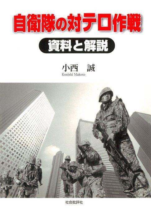 自衛隊の対テロ作戦 資料と解説拡大写真