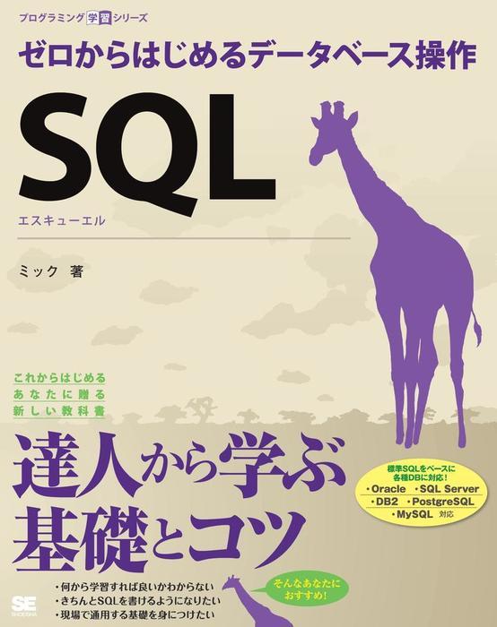 プログラミング学習シリーズ SQL ゼロからはじめるデータベース操作拡大写真