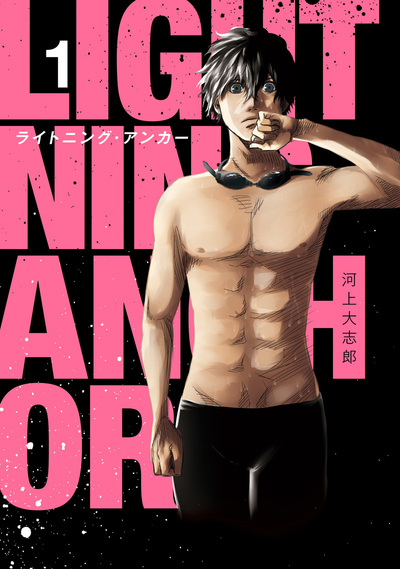Lightning Anchor 1巻-電子書籍