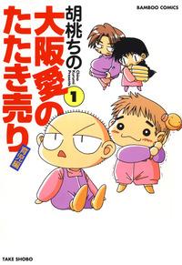 大阪愛のたたき売り 育児編 (1)