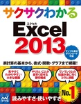 サクサクわかる Excel 2013-電子書籍