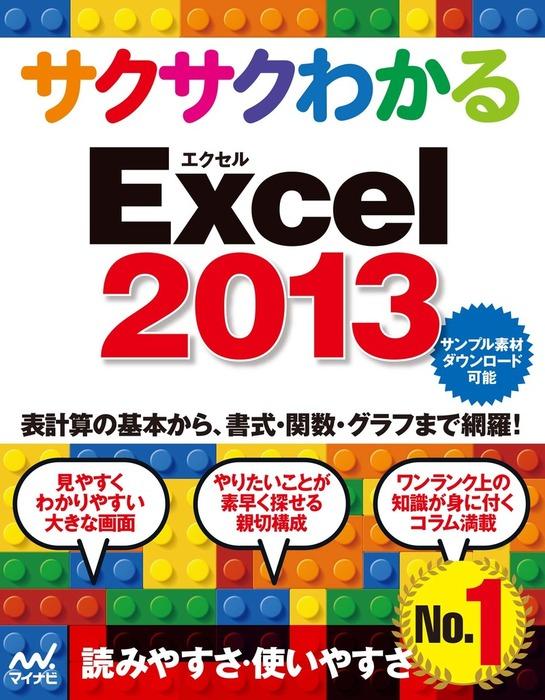 サクサクわかる Excel 2013拡大写真