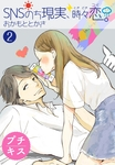 SNSのち現実、時々恋。 プチキス(2)-電子書籍