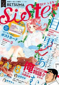 別マsisterデジタル春フェス01号2016-電子書籍