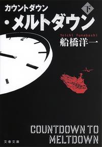 カウントダウン・メルトダウン(下)-電子書籍