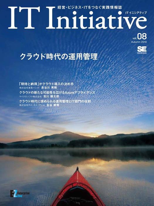 IT Initiative Vol.08拡大写真