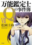 万能鑑定士Qの事件簿 VII-電子書籍