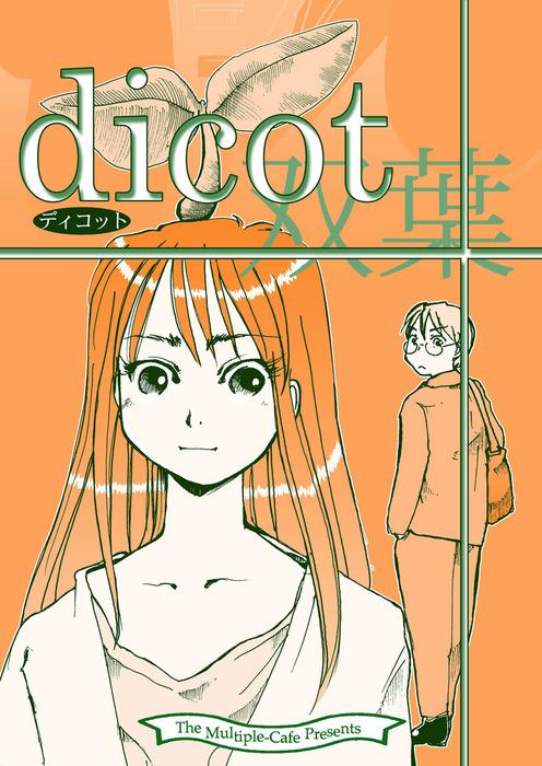 dicot(双葉)-電子書籍-拡大画像