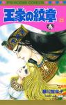王家の紋章 25-電子書籍