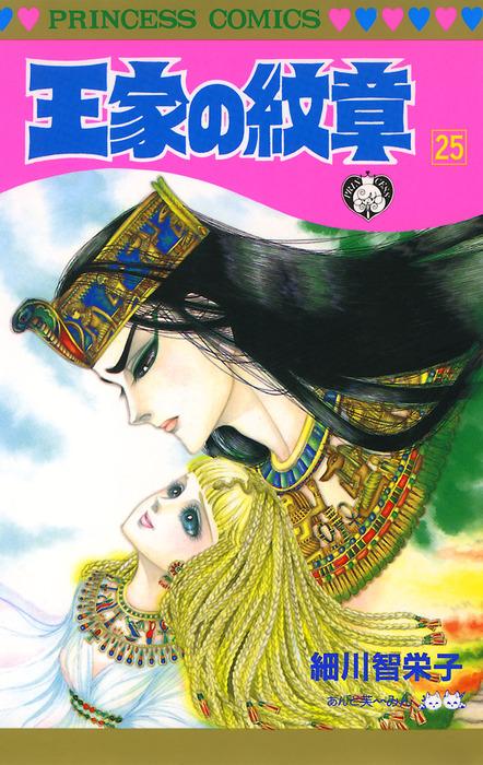 王家の紋章 25-電子書籍-拡大画像