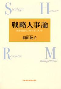 戦略人事論--競争優位の人材マネジメント-電子書籍