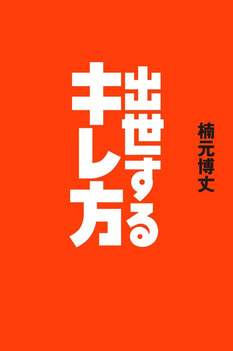出世するキレ方-電子書籍-拡大画像